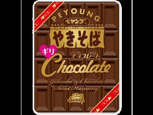 ペヤングチョコレートやきそばギリ
